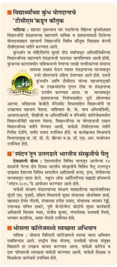 Kumbhthon news